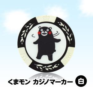 くまモン カジノマーカー(おもしろ キャラクター ゴルフマーカー) 白(メール便対応可) (カジノチップマーカー)|egolf
