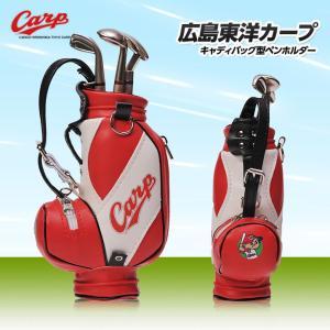 広島東洋カープ グッズ キャディバッグ型 ペンホルダー(広島カープ ゴルフ キャラクター 雑貨 おもしろ プロ野球 応援 優勝)|egolf