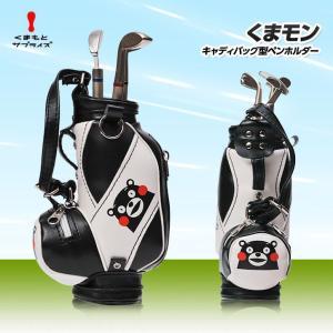 くまモン キャディバッグ型 ペンホルダー(萌熊 酷MA萌 Kumamon 高爾夫 golf)(ゴルフコンペ景品 ゴルフコンペ 景品 賞品 コンペ賞品)|egolf