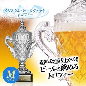 クリスタル トロフィー ビールジョッキ Mサイズ(優勝カップ...