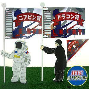 コンペフラッグ 宇宙飛行士&応援団(ドラコン旗・ニアピン旗)(ドラコン ニアピン 旗 コンペ用品 おもしろ)|egolf