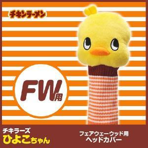 チキンラーメン ひよこちゃん ヘッドカバー(FW/フェアウェイウッド用)|egolf