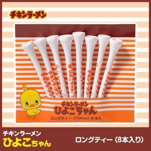 チキンラーメン ひよこちゃん ロングティー8本入(メール便対応可) (日清食品 チキンラーメン キャラクター)|egolf