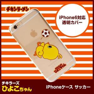 ひよこちゃん iPhone6ケース サッカー(メール便対応可) (日清食品 チキンラーメン キャラクター スマホ ケース スマートホン)|egolf