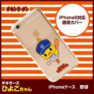 ひよこちゃん iPhone6ケース 野球(メール便対応可) (日清食品 チキンラーメン キャラクター スマホ ケース スマートホン まんぷく 朝ドラ) egolf