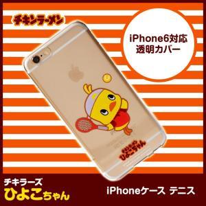 ひよこちゃん iPhone6ケース テニス(メール便対応可) (日清食品 チキンラーメン キャラクター スマホ ケース スマートホン)|egolf