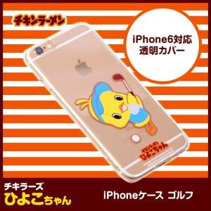 ひよこちゃん iPhone6ケース ゴルフ(メール便対応可) egolf