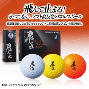 飛匠 レッドラベル  めっちゃソフト ゴルフボール 超高反発 非公認球(非公認球 飛ぶ 飛距離アップ ゴルフボール) egolf