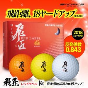 飛匠 レッドラベル 極 ゴルフボール 超高反発 非公認球(非公認球 飛ぶ 飛距離アップ ゴルフボール)|egolf