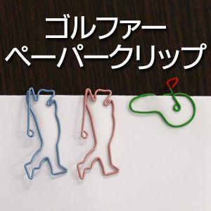 ゴルファーペーパークリップ(20個入)(メール便対応可) (ゴルフコンペ景品 ゴルフコンペ 景品 賞品 コンペ賞品)|egolf