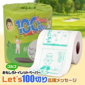 ゴルフコンペ 景品 Let's100切り 応援メッセージ トイレットペーパー(参加賞 ブービー賞 おもしろゴルフ)|egolf