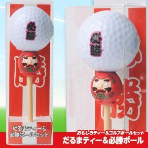 だるまティー&必勝ボールセット(1本・1球セット)(ゴルフコンペ景品 ゴルフコンペ 景品 賞品 コンペ賞品)|egolf