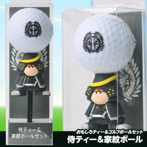 侍ティー&家紋ボールセット(1本・1球セット)(ゴルフコンペ景品 ゴルフコンペ 景品 賞品 コンペ賞品)|egolf