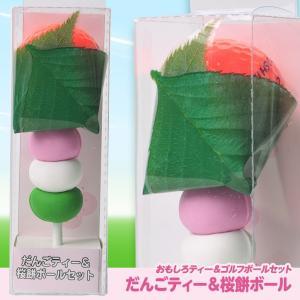 だんごティー&桜餅ボールセット(1本・1球セット)(ゴルフコンペ景品 ゴルフコンペ 景品 賞品 コンペ賞品)|egolf