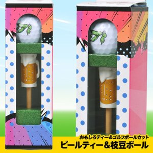 生ビールティー&枝豆ボールセット(1本・1球セット)(ゴルフコンペ景品 ゴルフコンペ 景品 賞品 コンペ賞品)|egolf