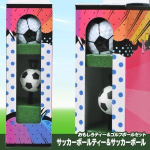サッカーボールティー&サッカーボール(1本・1球セット)(ゴルフコンペ景品 ゴルフコンペ 景品 賞品 コンペ賞品)|egolf