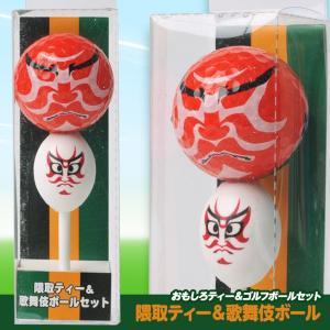 隈取ティー&歌舞伎ボール(1本・1球セット)(おもしろゴルフボール 日本 golf balls)|egolf