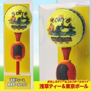 浅草ティー&東京ボールセット(1本・1球セット)(ゴルフコンペ景品 ゴルフコンペ 景品 賞品 コンペ賞品)|egolf