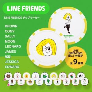 LINE FRIENDS(ラインフレンズ) ゴルフマーカー カジノチップマーカー(メール便対応可) (キャラクター ゴルフマーカー) egolf
