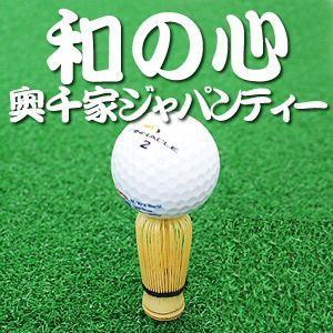 和の心 奥千家ジャパンティー(2個入り)(メール便対応可) (golf tees)(ゴルフコンペ景品 ゴルフコンペ 景品 賞品 コンペ賞品)|egolf