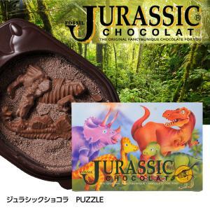 恐竜の化石を発掘するチョコレート ジュラシックショコラ パズル