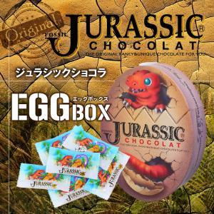 恐竜チョコレート ジュラシックショコラ  エッグBOX