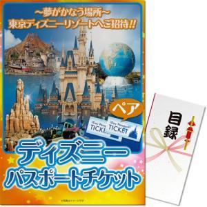 送料無料 忘年会 景品 特大A3パネル付目録 ディズニーペアチケット(1DAYパスポート) 東京ディズニーリゾート