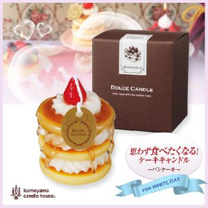 スイーツキャンドル ドルチェキャンドル パンケーキ カメヤマキャンドル(おもしろ 雑貨 面白 おもしろい)|egolf