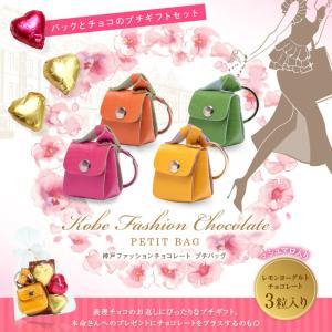 神戸ファッションチョコレート プチバッグとハートチョコレート...