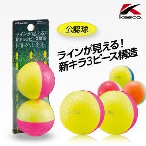 キャスコ キラライン2 KIRALINE ツートンカラー ゴルフボール 2個入り(golf balls) egolf