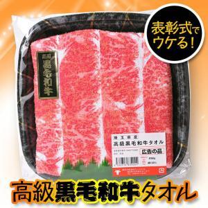 本物のお肉そっくりのタオルが景品に!入れ物やシールまで再現しています。 優勝がパネル付目録のお肉、ブ...