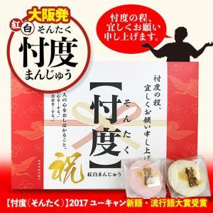 紅白忖度まんじゅう 流行語大賞受賞(おもしろ 菓子 饅頭 和...