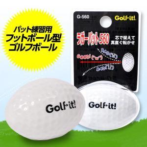 ラグビーボール型の練習用ゴルフボール ラガーパット 560(ゴルフコンペ景品 ゴルフコンペ 景品 賞品 コンペ賞品) egolf