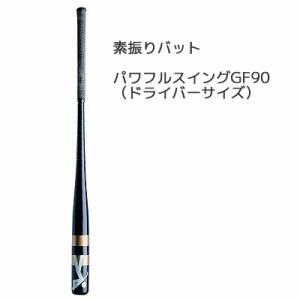 素振りバット パワフルスイングGF90(ドライバー仕様)(ゴルフコンペ景品 ゴルフコンペ 景品 賞品 コンペ賞品)|egolf