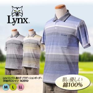 送料無料 Lynx リンクス メンズ 鹿の子 グラデーションボーダー 半袖ポロシャツ 163910  ゴルフウエア|egolf