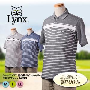 送料無料 Lynx リンクス メンズ 鹿の子 ラインボーダー 半袖ポロシャツ 163911  ゴルフウエア|egolf