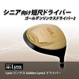 送料無料 Lynx リンクス Golden Lynx2 ゴールデンリンクス2 ドライバー(短尺/長尺)|egolf
