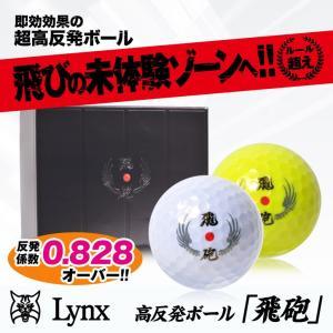 超高反発ボール 飛砲  ゴルフボール Lynx リンクス 非公認球(golf balls)(ゴルフコンペ景品 ゴルフコンペ 景品 賞品 コンペ賞品) egolf