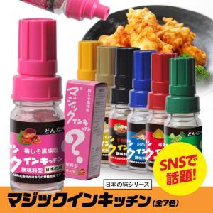 マジックインキッチン 日本の味シリーズ