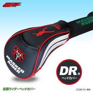 仮面ライダー ヘッドカバー DR/ドライバー用(ゴルフ キャラクター ヘッドカバー おもしろ)|egolf