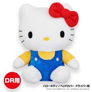ハローキティ ドライバー ヘッドカバー(ゴルフ キャラクター ヘッドカバー おもしろ ぬいぐるみ Hello Kitty)|egolf