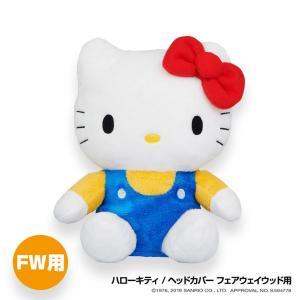 ハローキティ フェアウェイウッド(FW) ヘッドカバー(ゴルフ キャラクター ヘッドカバー おもしろ ぬいぐるみ Hello Kitty)|egolf