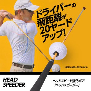 送料無料 ヘッドスピーダー Head Speeder ヘッドスピードがアップする!|egolf