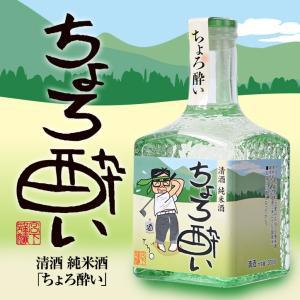ゴルファーのための日本酒 ちょろ酔いミニボトル