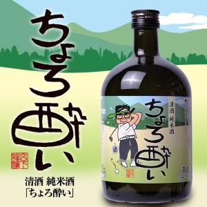 【大ボトル】 純米酒 日本酒 ちょろ酔い 720ml(おもしろ ゴルフ お酒)(ゴルフコンペ景品 ゴルフコンペ 景品 賞品 コンペ賞品)|egolf