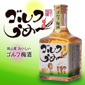 【ミニボトル】 梅酒 ゴルフうめ〜 300ml(おもしろ ゴルフ お酒)(ゴルフコンペ景品 ゴルフコンペ 景品 賞品 コンペ賞品)|egolf