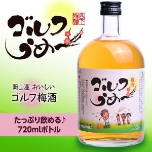【大ボトル】 梅酒 ゴルフうめ〜  720ml(おもしろ ゴルフ お酒)(ゴルフコンペ景品 ゴルフコンペ 景品 賞品 コンペ賞品)|egolf
