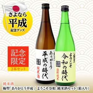 極聖 ありがとう平成・ようこそ令和  純米酒セット(箱入り) 宮下酒造(新元号 限定 元号 改元 ギフト プレゼント 贈り物 お祝い 日本酒) egolf