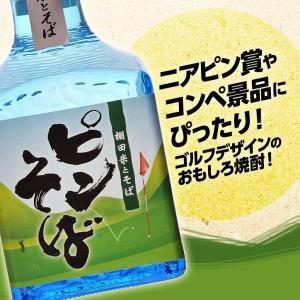 【ミニボトル】 本格焼酎 ピンそば 300ml(おもしろ ゴルフ お酒)(ゴルフコンペ景品 ゴルフコンペ 景品 賞品 コンペ賞品)|egolf|02