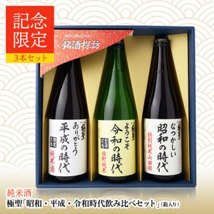 極聖 昭和・平成・令和時代飲み比べ3本セット(箱入り) 宮下酒造(新元号 限定 元号 改元 ギフト プレゼント 贈り物 お祝い 日本酒) egolf